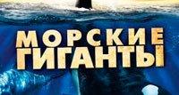 BBC: Морские гиганты - 3 серия (2011)