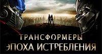 Трансформеры: Эпоха истребления (2014)