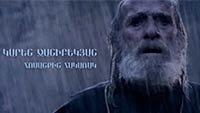 Հոսանքին հակառակ - Կարեն Ջանիբեկյան